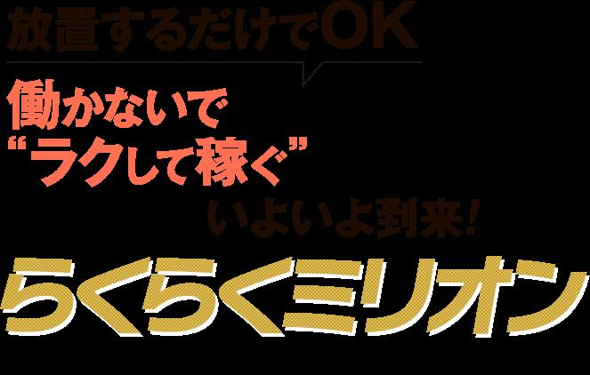 【スマホアプリ】らくらくミリオン(Automatic)は詐欺? 評判と口コミ