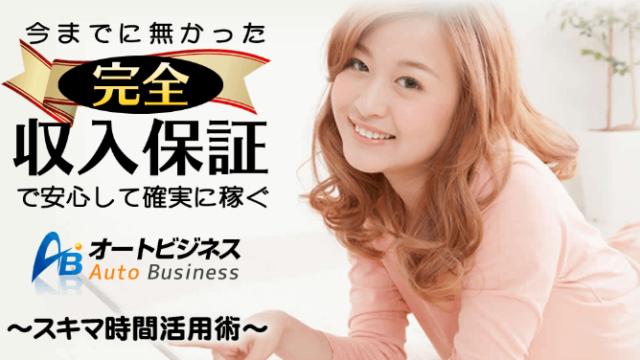 【副業】オートビジネスは詐欺?完全収入保証? 評判と口コミ