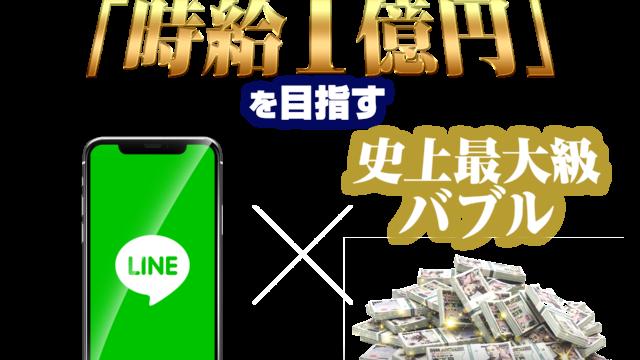 【資産運用】LINE×億を手にする史上最大級バブル(シャリオン)は副業詐欺? 評判と口コミ