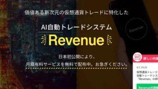【資産運用】Revenue 仮想通貨AIトレードは副業詐欺? 評判と口コミ