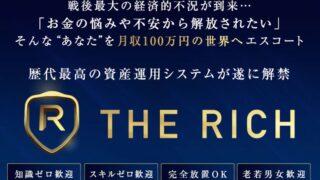 【資産運用】THE RICH(ザリッチ)は詐欺? 評判と口コミ