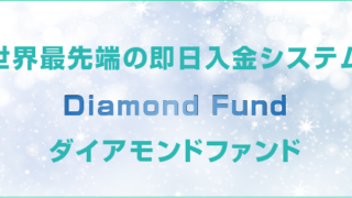 【副業】ダイアモンドファンド(Diamond Fund)は詐欺?稼げる副業?評判と口コミ