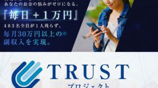【副業】TRUSTプロジェクトは詐欺?評判と口コミ