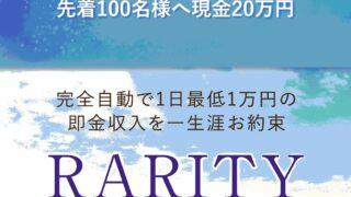 【投資副業】RARITY(レアリティー)システムは詐欺?評判と口コミ