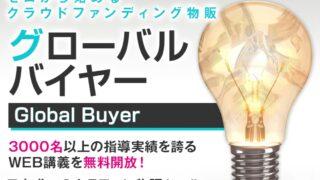 【物販副業】グローバルバイヤーは詐欺?評判と口コミ