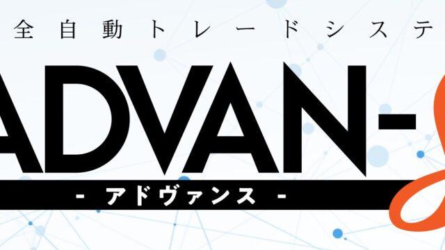 【FX投資】ADVAN-S(アドヴァンス)は投資詐欺?稼げる投資案件?評判と口コミ