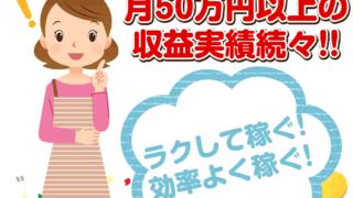 【副業】モバカフェ(Moba Cafe) は稼げる?口コミと評判