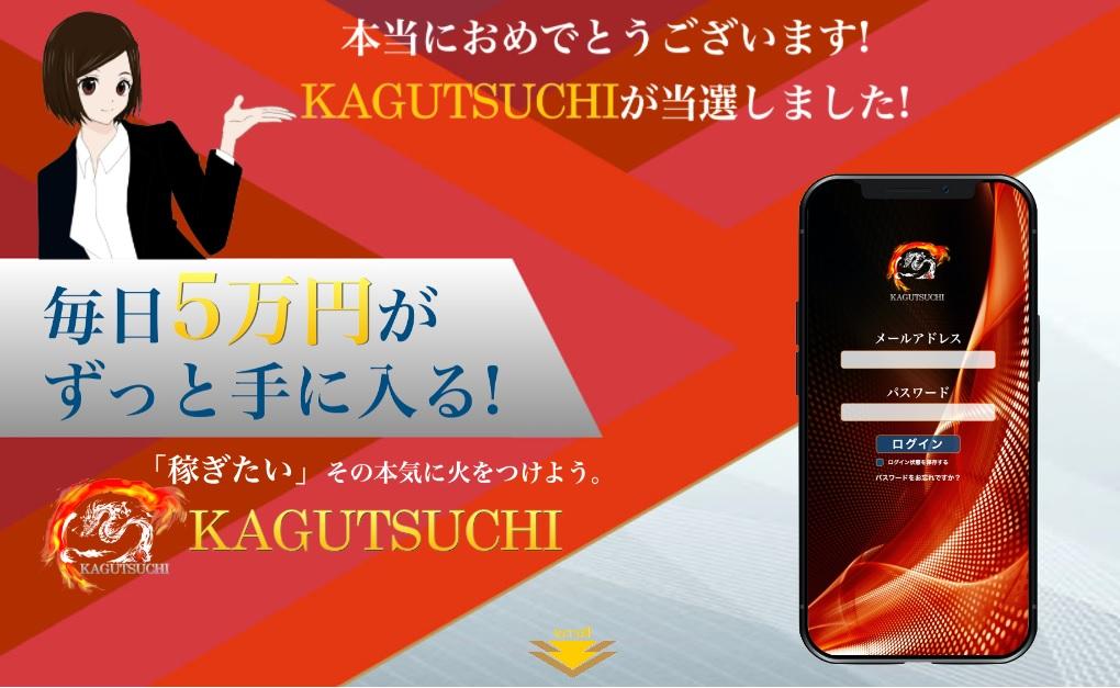 【副業】KAGUTSUCHI(カグツチ)は詐欺?口コミと評判