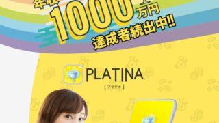 【副業】PLATINA(プラチナ)は詐欺?評判と口コミ