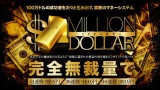 【FX】ミリオンダラー(禁断のマネーシステム)は投資詐欺?評判と口コミ