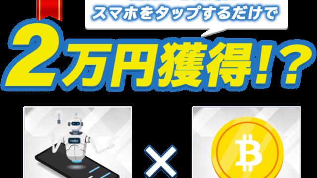 タップするだけ!毎日2万円獲得プロジェクトは副業詐欺?口コミと評判