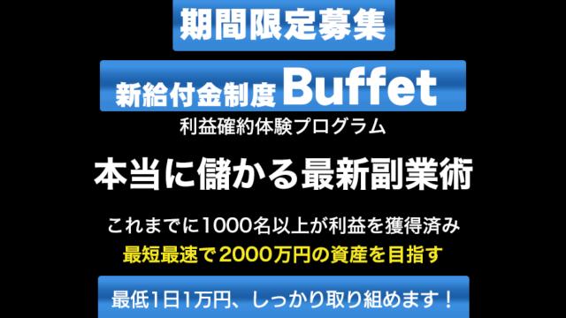新給付金制度Buffet「バフェット」は詐欺?口コミと評判