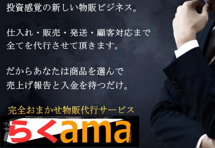 【副業】らくamaの完全おまかせ物販代行は稼げる?口コミと評判