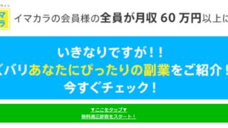 【副業】イマカラは稼げる?月収60万円以上?口コミと評判