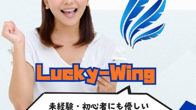 【副業】ラッキーウィング(Lucky-Wing)は稼げる?口コミと評判