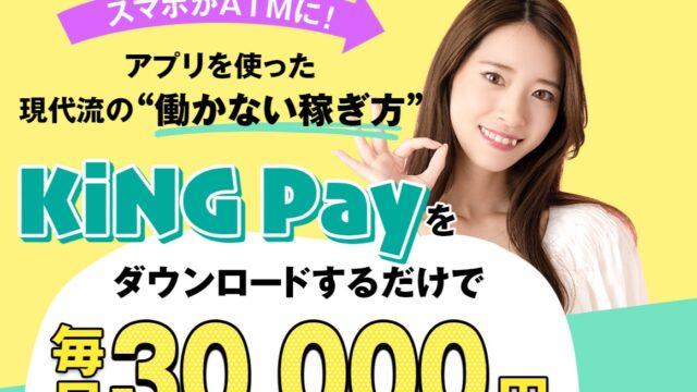 【副業】King Payは稼げる?口コミと評判