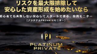 【投資】プラチナムPRIVATEモニターは稼げる?口コミと評判