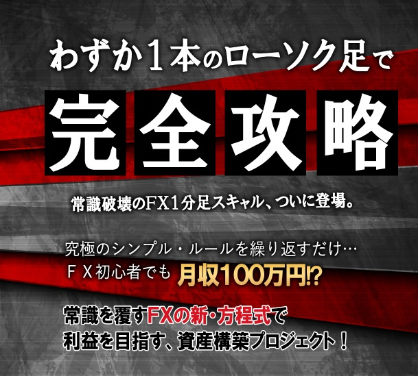【投資】モンスタースキャルFXは稼げる?加藤宗久とGaia(ガイア)の共同開発?口コミと評判