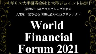 【投資】World Financial Forum2021は稼げる?口コミと評判