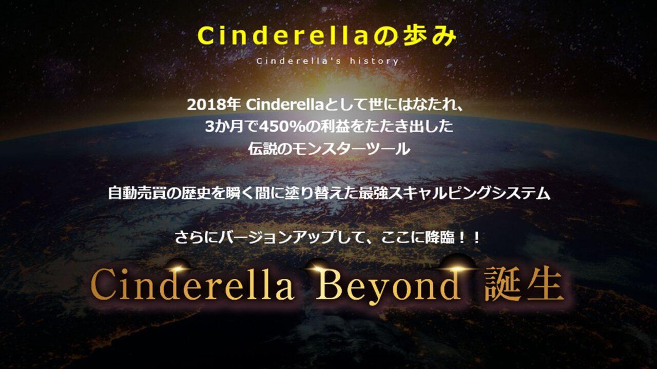 【FX自動売買システム】シンデレラビヨンドEA(CinderellaBeyondEA)は稼げる?特徴と魅力について!